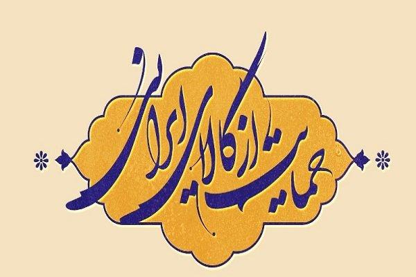 """سال """"حمایت از کالای ایرانی"""" فرصتی برای گذار به شهر خلاق"""