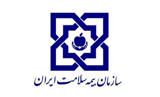 ارائه خدمات بیمه سلامت ایران به بیش از ۳ میلیون بیمه شده آموزش و پرورش