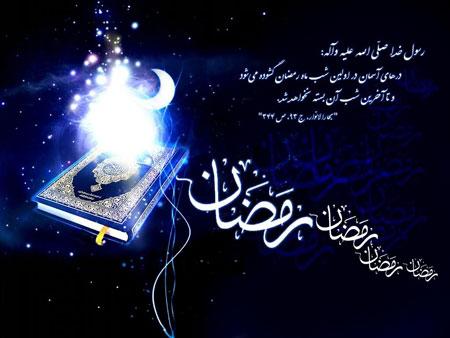 حلول ماه رمضان مبارکباد.