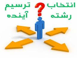 توصیه های مهم برای انتخاب رشته/ والدین به داوطلبان آزادی بدهند