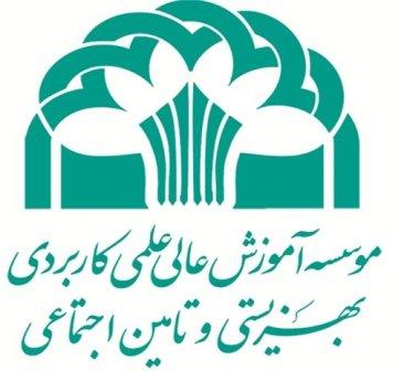 مرکز آموزش علمی کاربردی بهزیستی و تامین اجتماعی مازندران(قائمشهر)