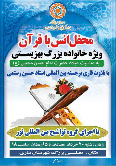 محفل انس با قرآن ویژه خانواده بزرگ بهزیستی مازندران