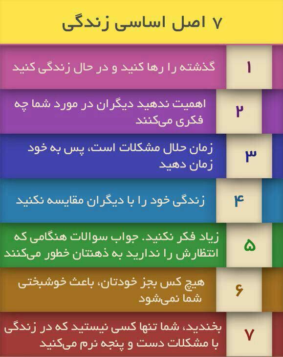 7 اصل اساسی زندگی