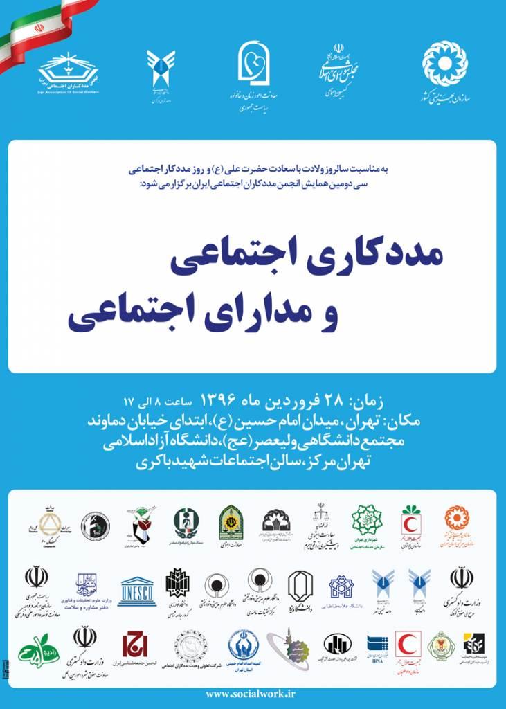 رونمایی از پوستر همایش روز ملی مددکاری اجتماعی